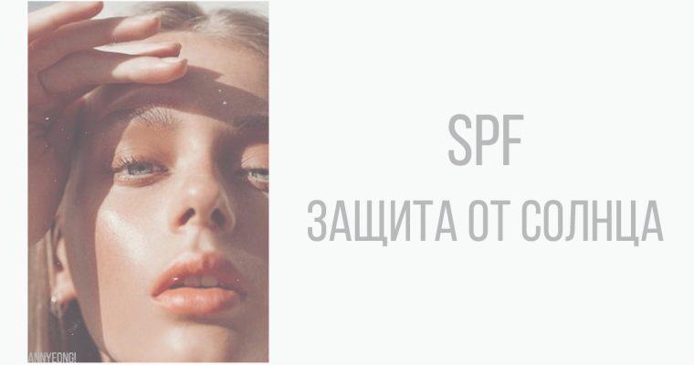 SPF. Защита от солнца